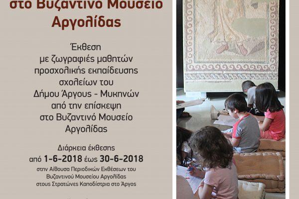"""Έκθεση """"Ζωγραφίζουμε στο Βυζαντινό Μουσείο Αργολίδας"""""""